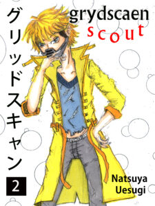 scout2_CH4PG00_FrontCover_LAYERS-ALT